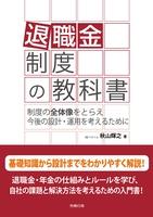 退職金制度の教科書