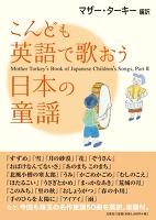 こんども英語で歌おう日本の童謡