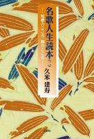 名歌人生読本(二) ─短歌のこころ 和のこころ─