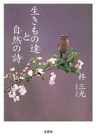 生きもの達と自然の詩