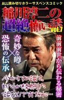 稲川淳二の超絶怖い話 vol.7 ALL読み切りホラーサスペンスコミック