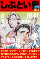 リストラ聖戦 しぶとい男 Vol.3