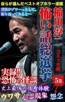 コミック版 稲川淳二 怖い話総選挙 vol.5