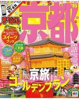 まっぷる 京都'16