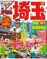 まっぷる 埼玉 川越・秩父・鉄道博物館'17