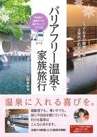 【期間限定特別価格】バリアフリー温泉で家族旅行