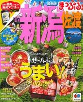 まっぷる新潟 佐渡'15