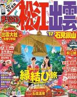 まっぷる 松江・出雲 石見銀山'17