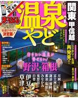 まっぷる 温泉やど 関東・甲信越'17