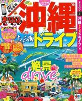 まっぷる沖縄ちゅら海ドライブ'16