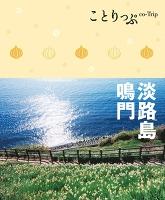 ことりっぷ 淡路島・鳴門