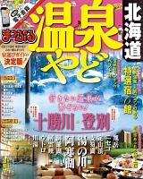まっぷる 温泉やど 北海道'17