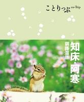 ことりっぷ 知床・阿寒 釧路湿原