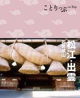 【期間限定価格】ことりっぷ 松江・出雲 石見銀山
