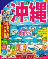 まっぷる 沖縄'19