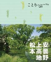 ことりっぷ 安曇野・上高地・松本