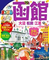 まっぷる 函館 大沼・松前・江差'19