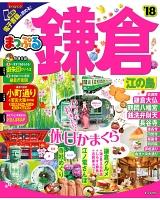 まっぷる 鎌倉 江の島 '18