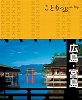 【期間限定価格】ことりっぷ 広島・宮島