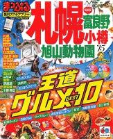まっぷる札幌 富良野・小樽・旭山動物園'15