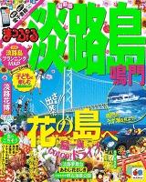 まっぷる 淡路島 鳴門'15