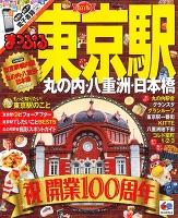 まっぷる 東京駅 丸の内・八重洲・日本橋