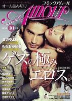 コミック・アムール2014年10月号