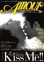 コミック・アムール2015年1月号