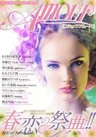 コミック・アムール2015年4月号