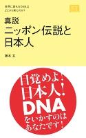真説 ニッポン伝説と日本人