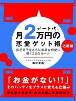 デート代、月2万円の恋愛ゲット術 応用編
