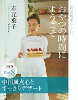 おやつの時間にようこそ 分冊版 Part8 中国風点心とすっきりデザート