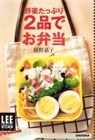 LEE CREATIVE KITCHEN Portable  野菜たっぷり2品でお弁当