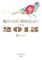 橘さくらの「運命日」占い 決定版2015
