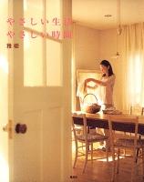 やさしい生活、やさしい時間 vol.1