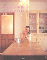 やさしい生活、やさしい時間 vol.2