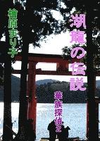 華族探偵2 湖龍の伝説