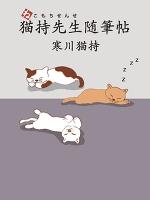 猫持先生随筆帖