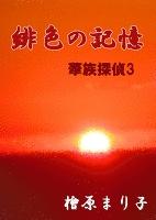 華族探偵3 緋色の記憶