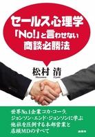 セールス心理学 「No!」と言わせない商談必勝法