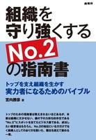 組織を守り強くするNo.2の指南書