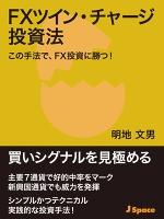 FXツイン・チャージ投資法