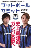 フットボールサミット第27回 史上最強のガンバ大阪へ