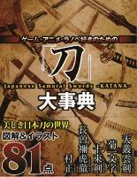 ゲーム・アニメ・ラノベ好きのための『刀』大事典