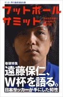 フットボールサミット第21回 遠藤保仁、W杯を語る。 日本サッカーが手にした知性