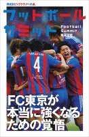 フットボールサミット第23回 FC東京 本当に強くなるための覚悟 育成型ビッグクラブへの道。
