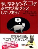 もしあなたのネコがあなたを殺そうとしていたら?