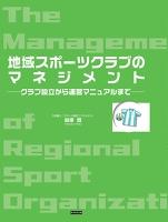 地域スポーツクラブのマネジメント ――クラブ設立から運営マニュアルまで――