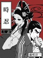 時忍(6)
