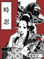 時忍(1)